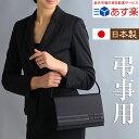 日本製 ベーシックフォーマルバッグ 【レディース フォーマルバッグ 黒 布 日本製 弔事 女性 喪服