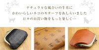 猫のモチーフを型押しした牛革親子がま口財布「CATMotif」
