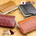 日本製 猫のモチーフを型押しした牛革 親子がま口財布 (ファ...