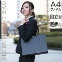 A4サイズ対応 リクルートバッグ 【A4 ビジネスバッグ レ...