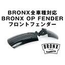 BRONX/ブロンクス BRONX OP FENDER FRONTブロンクス全車種対応フェンダー泥よけ フロント用 ※砲弾型ライト(キャリパー取り付けステー..