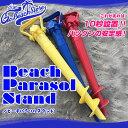 ビーチパラソルスタンド Beach parasol stand 設置が簡単なビーチパラソル立て ポール立て アウトドア 日よけ 傘立て 海水浴に欠かせないアイテム!