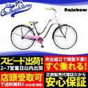 RAINBOW BEACHCRUISER/レインボービーチクルーザー PCH101 26LADYS 26 x 2.5 自転車 26インチ レディース / MOONLIT / BLUE HAWAII / MINT CHOCO / BANANA CHOCO / STRAWBERRY CHOCO