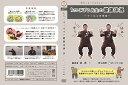 介護予防シリーズ9 R70ごぼう先生の健康体操 DVD すぅはぁ体操編【体幹強化】【太極拳のような動き】【高齢者向け】