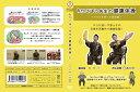 介護予防シリーズ6 R70ごぼう先生の健康体操 DVD タオルを使った体操編【日常生活動作】【高齢者向け】