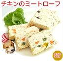犬 手作り食◆チキンのミートローフ 無添加 国産 アレルギー おやつ ケーキ 誕生日 ごはん ご飯 手作り食 ドッグフード