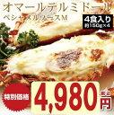 オマールテルミドールベシャメルソースM【4食セット】