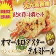 オマールロブスターテルミドール60食セット