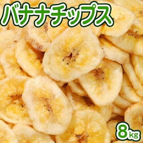 フィリピン産「バナナチップ」8kg 業務用バナナチップス