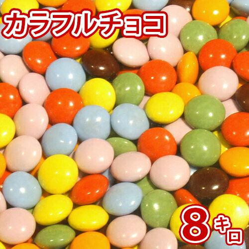 「マーブルチョコ」8kg 業務用チョコレート、業務用激安おつまみ送料無料