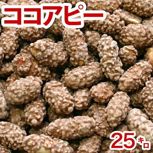 「ココアピー」25kg、業務用、ココアピーナッツ