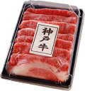 ショッピング日食 神戸ビーフすきやき 送料無料 父の日 食べ物 プレゼント ギフト