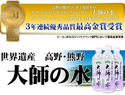 高野山大師の水500ml24本セット天然水
