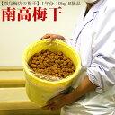 送料無料 大人買い梅干し 梅樽まるごとセット 梅干し1年分のメガ盛り10kg B級品【smtb-k】【ky】【sswf1】