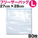 保存バッグ(冷凍食品用)Lサイズ 65枚セット【送料無料】フ...