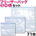 保存バッグ(冷凍食品用)S/30枚・M/25枚・L/13枚 ...