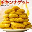 チキンナゲット 業務用 1kg 【送料無料】 冷凍肉加工
