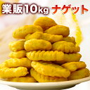 チキンナゲット 業務用 10kg 【送料無料】 冷凍肉加工