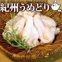 紀州うめどり 手羽 2kg 【送料無料】 国産銘柄鶏手羽