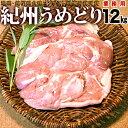 【業務用】紀州うめどり モモ肉 12kg鶏肉 激安もも肉 送料無料 国産とり肉ご当地訳あり赤字特価【smtb-k】【ky】【sswf1】