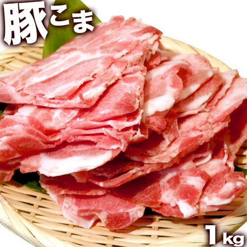 豚こま切れ 1kg