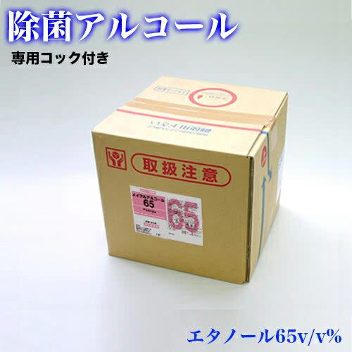 メイプルアルコール65%、【専用コック付き】18Lアルコール除菌液キュービテナー【送料無料】(旧メイプルラビングA)食器や調理器具の除菌に利用可、食品にかかっても安全。微生物を殺菌する消毒液ではありません。エタノール製剤の業務用除菌液です。【smtb-k】【ky】