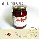 山桃 【やまもも ヤマモモ 瓶 和食 前菜 料理用 業務用 常温 5400円以上で送料無料 あす楽対応】
