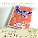 【冷凍】紅ズワイ精肉 1kg べにずわいがに ベニズワイガニ 紅ずわい蟹 精肉 フレーク かに カニ 業務用 2パック以上で送料無料!