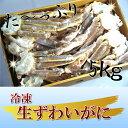 【送料無料】冷凍生ズワイガニ 5kg ずわいがに ズワイガニ ずわい蟹 かになべ かにすき かにしゃぶ 食べ放題 あす楽対応 10P03Dec16