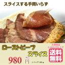 冷凍 ローストビーフスライス 100g【クリスマス オードブ...