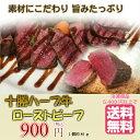 冷凍 十勝ハーブ牛ローストビーフ 約80g 【とかちハーブ牛...