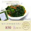 モロヘイヤのわそうざい 500g 【もろへいや 野菜 惣菜 和食 業務用 冷凍 5400円以上で送料無料】