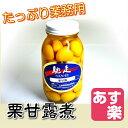 栗甘露煮 【くり かんろ 瓶 おせち 料理用 お菓子 和食 ...