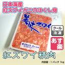 紅ズワイ精肉 1kg 【べにずわいがに ベニズワイガニ 紅ず...