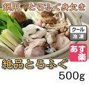 冷凍 とらふぐ身欠き 500g【トラフグ とら河豚 フグ 河...