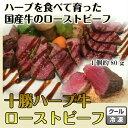 十勝ハーブ牛ローストビーフ 約80g 【冷凍 国産 クリスマ...