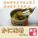 【ランキング1位獲得】かにみそ缶 100g 【かに味噌 カニミソ 蟹味噌 缶詰 寿司用 紅ズ