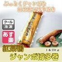 紅茶鴨ジャンボ博多巻 550g【鴨肉 コック オードブル