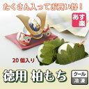 【ランキング1位】柏餅 20個【冷凍 かしわ餅 かしわもち 5月 子供の日 端午の節句 冷凍商品10