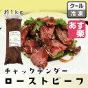 チャックテンダー ローストビーフ 約1kg 【冷凍 オースト...