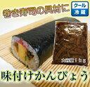 味付 かんぴょう 1kg 【冷蔵 干瓢 干ぴょう 巻き寿司