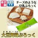 大豆舞珠(まめまーじゅ)ぶろっく 1kg 【不二製油 豆乳 チーズのような豆乳 冷蔵商品10000以上で送料無料 あす楽対応】