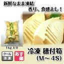 冷凍 穂付筍 1kg 【たけのこ 竹の子 冬筍 M S SS...