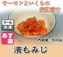 濱もみじ 500g 【サーモン いくら 珍味 海鮮 小鉢 軍