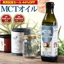 MCTオイル 290ml MCT オーガニック オイル ダイ...