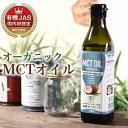 【オーガニック有機JAS認証】 MCTオイル 290ml MCT オイル ダイエット 中鎖脂肪酸 糖...