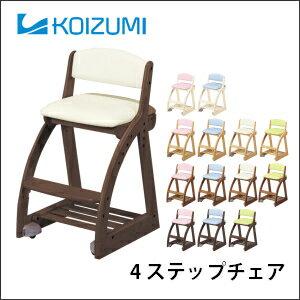 【ポイント5倍】【代引き不可】【送料無料】【コイズミ】【2017年度】学習チェア 4ステップチェア 木製 PVCレザー 学習家具 イス 学習椅子