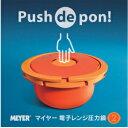 【MEYER マイヤー】電子レンジ圧力鍋2