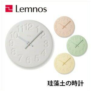 【ポイント5倍】Lemnos レムノス 珪藻土の時計 LC11-08WH/LC11-08PK/LC11-08GN/LC11-08YE 掛け時計 シンプル