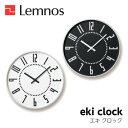 【ポイント5倍】Lemnos レムノス eki clock エキ クロック TIL16-01WH/TIL16-01BK 掛け時計 シンプル 五十嵐 威暢